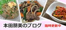 本田朋美のブログ