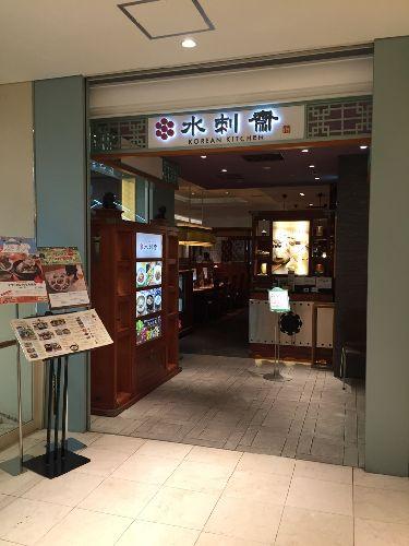 スランジェ新宿店