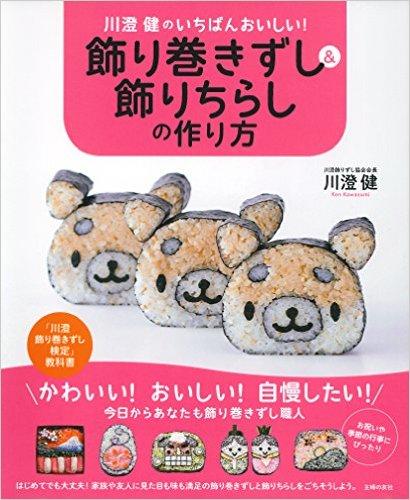 川澄健のいちばんおいしい! 飾り巻きずし&飾りちらしの作り方