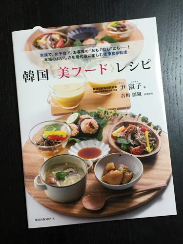 韓国美フードレシピ