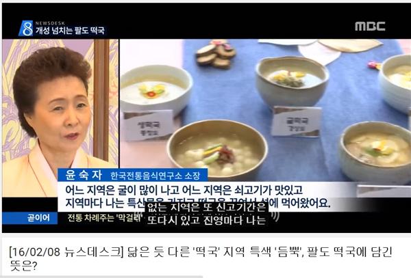 韓国雑煮 MBCニュース