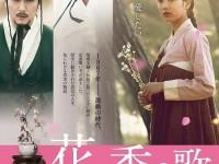 映画「花、香る歌」タイアップ韓国料理教室