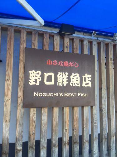 小さな魚がし 野口鮮魚店