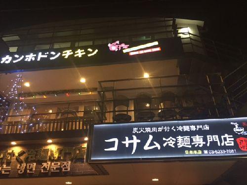新大久保 コサム冷麺