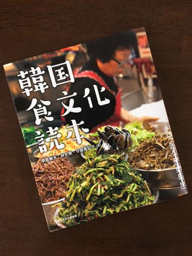 早稲田大学オープンカレッジ 韓国食文化を探訪する