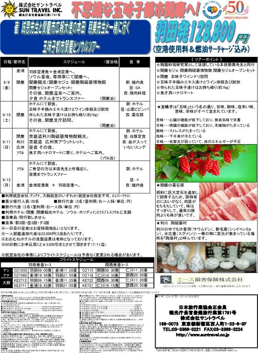 聞慶・利川・ソウルツアー
