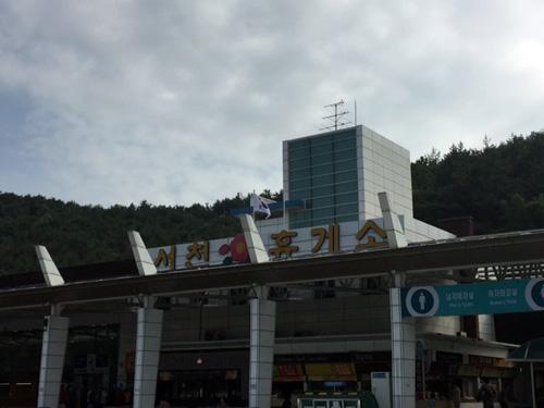 韓国旅行記 舒川(ソチョン)休憩所