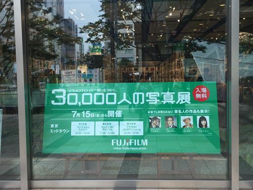 """PHOTO IS""想いをつなぐ。30,000人の写真展 2016"