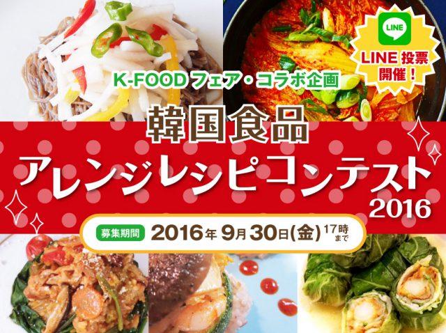 韓国食品アレンジレシピコンテスト