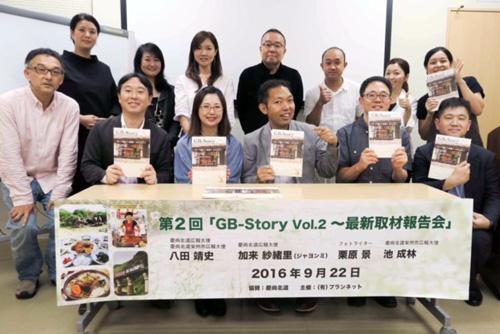 GB-Story Vol.2
