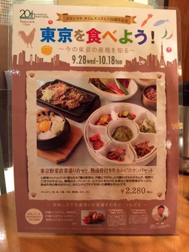 スランジェ新宿店 東京を食べよう!
