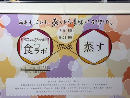 水刺齋(スランジェ) 渋谷ヒカリエ店