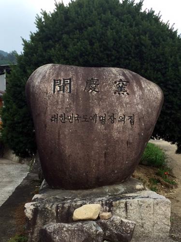 聞慶・利川・ソウル旅行