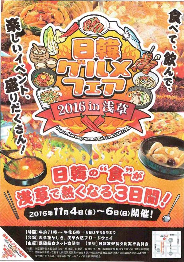 日韓グルメフェア2016 in 浅草