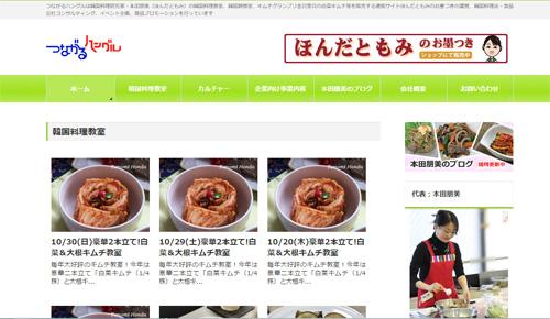 つながるハングル 韓国料理研究家 本田朋美(ほんだともみ)