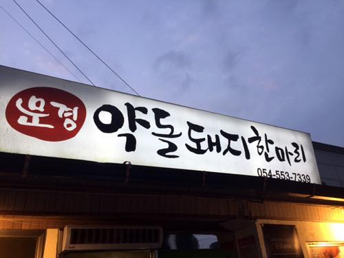 聞慶・利川・ソウル旅行記