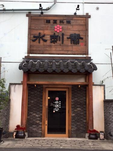 水刺齋(スランジェ) 華麗なるリベンジ
