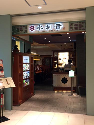 水刺斎(スランジェ) 新宿タカシマヤ店
