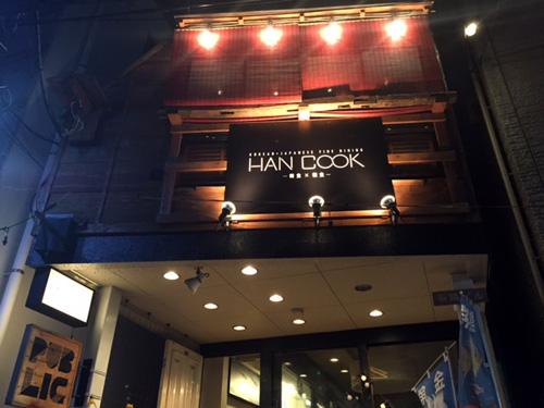 阿佐ヶ谷 HANCOOK(ハンコック)