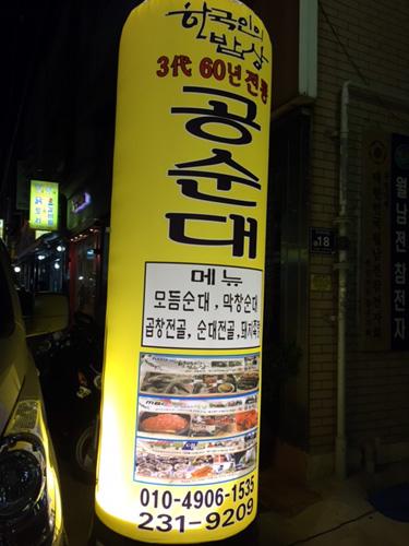釜山 富平カントン市場 コンスンデ