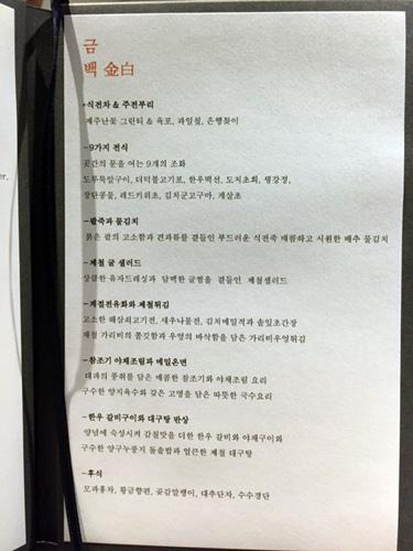 ミシュラン二つ星 ソウル「コッカン バイ イ・ジョングク」