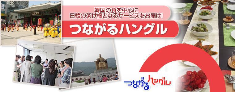 月別アーカイブ: 2012年5月 | 韓流美食マニア・韓国料理研究家☆本田朋美(ほんだともみ)のつながるハングル